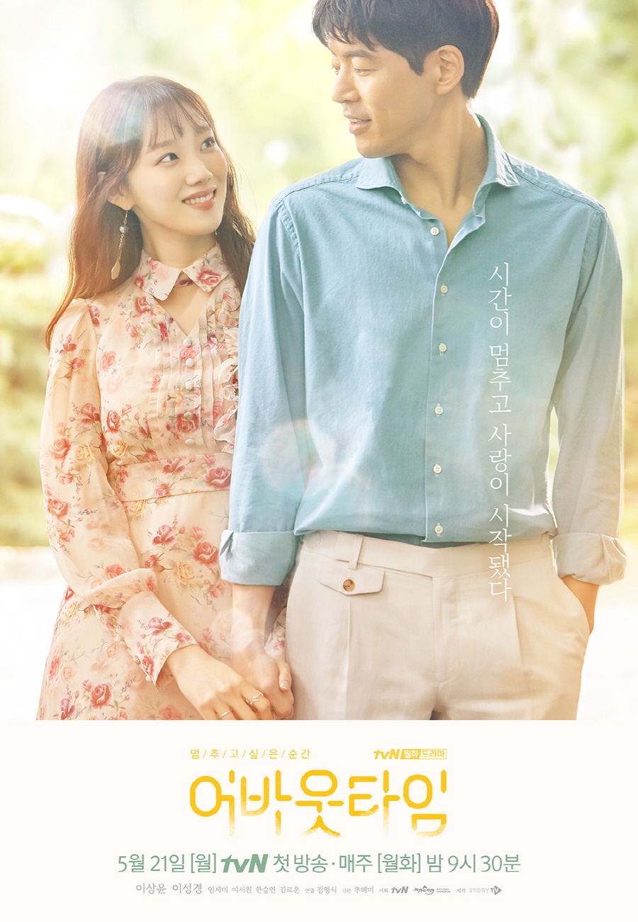 About Time Korean Drama Asianwiki