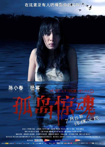 Mysterious Island (Hong Kong Movie)-p1.jpg