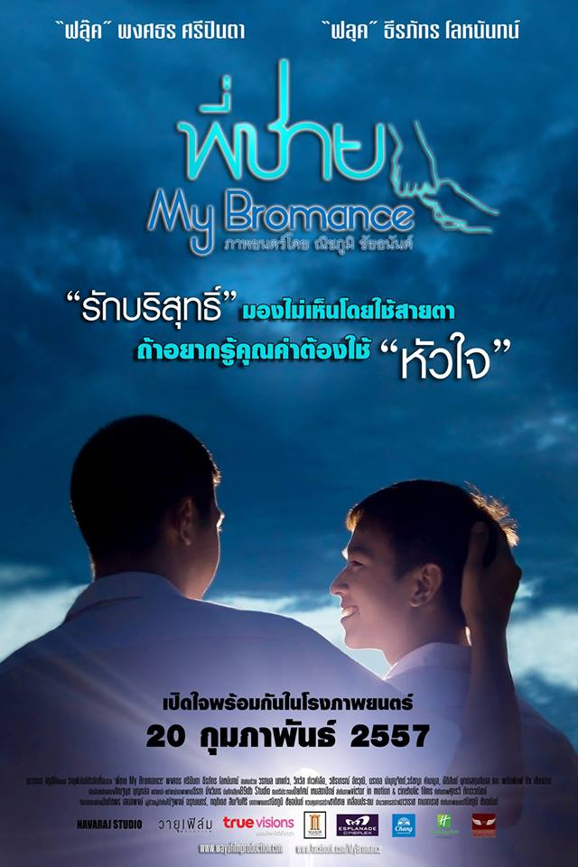 My Bromance Thai Movie Asianwiki