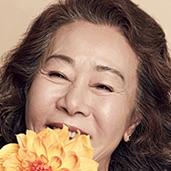 Dear My Friends-Youn Yuh-Jung.jpg