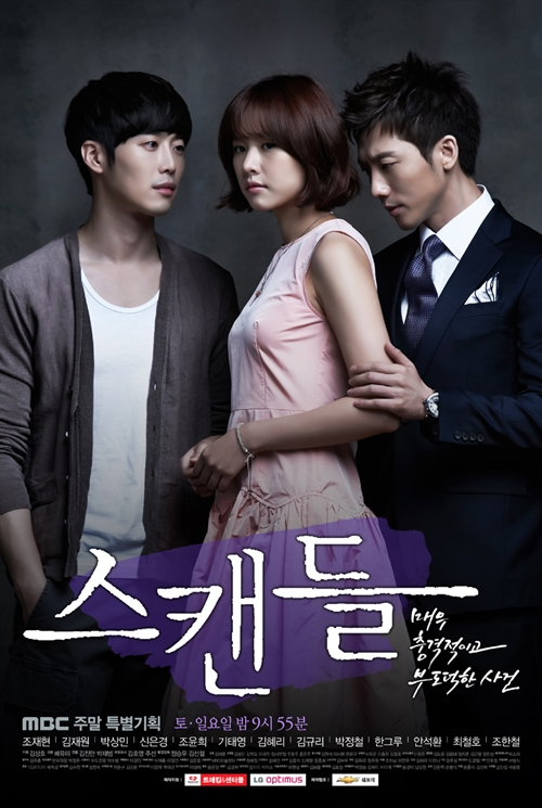 Scandal - Korean Drama-p1.jpg