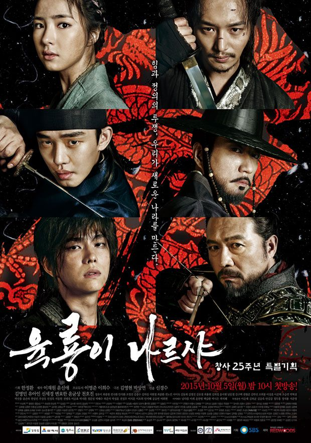 Six Flying Dragons-p1.jpg