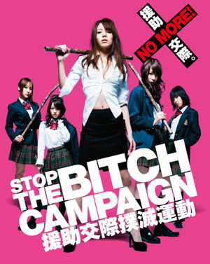 Stop the Bitch Campaign (2009-Japan).jpg