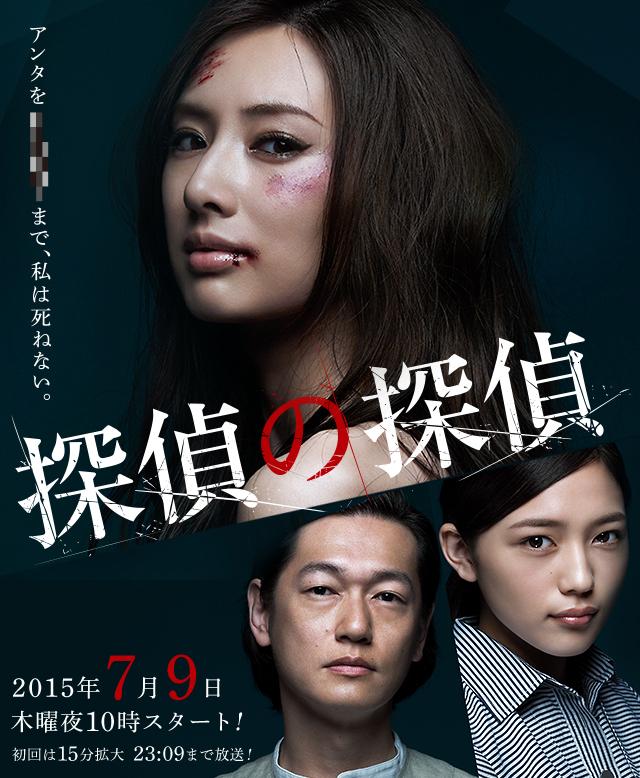 Detective versus Detectives (2015)