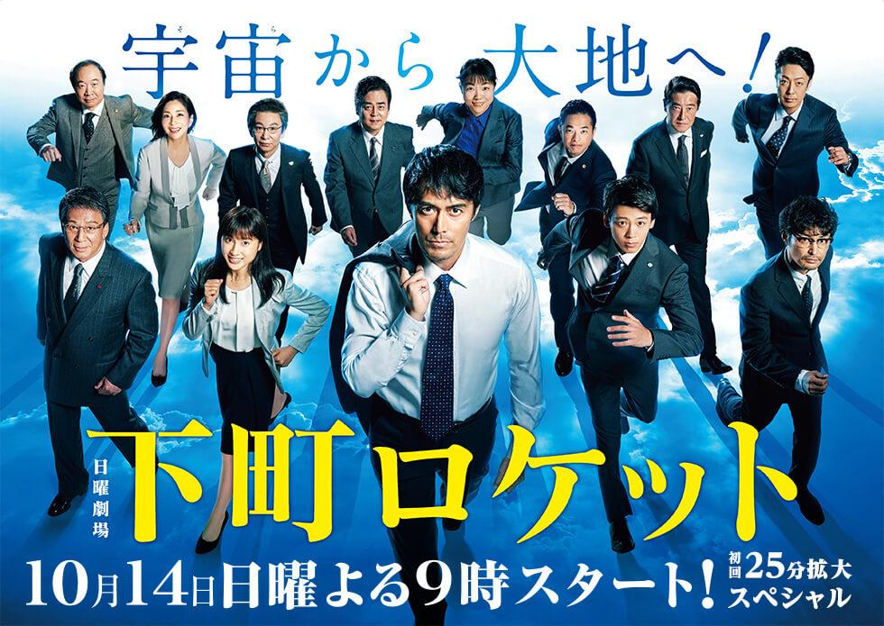 The top 10 Japanese dramas of 2018   SBS PopAsia