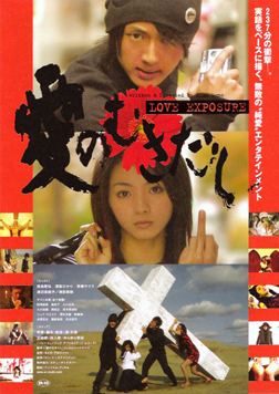 Love Exposure (2008-Japan).jpg