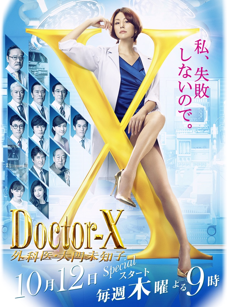 Doctor x geki daimon michiko online dating
