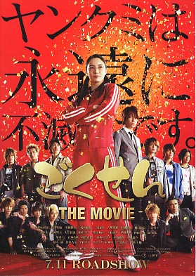 Gokusen- The Movie.jpg