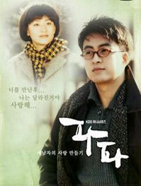 Papa (K-Drama) (1995)