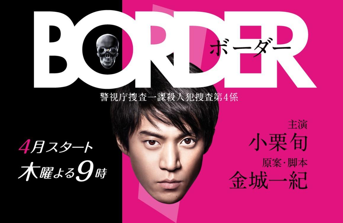 Border Subtitle Indonesia