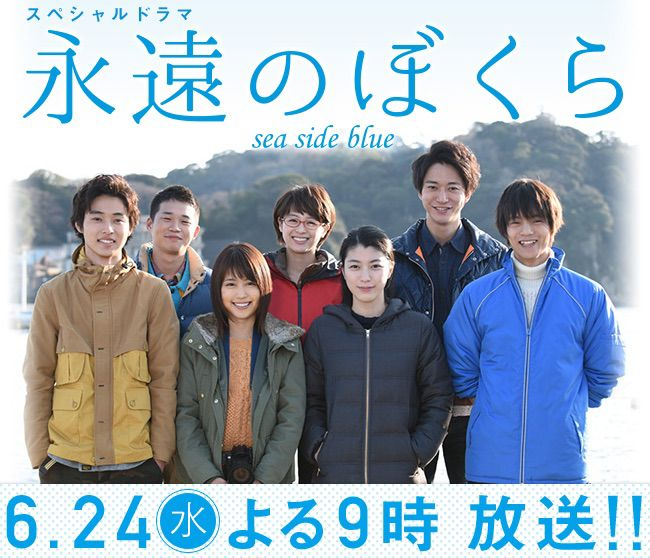Eien no Bokura Sea Side Blue-p1.jpg