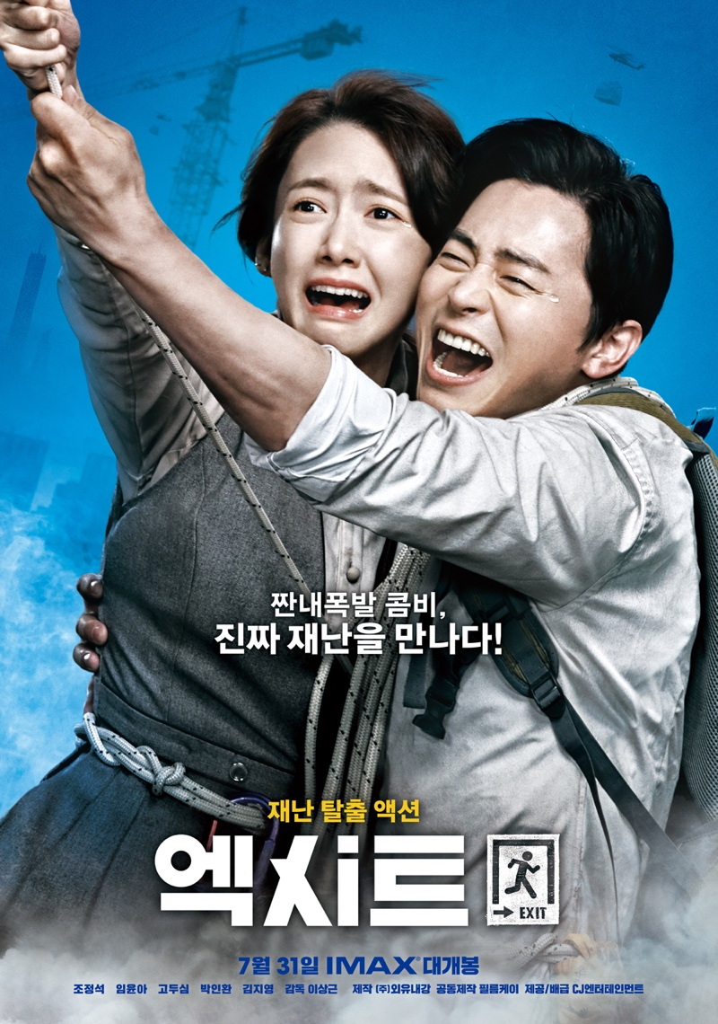 Exit (Korean Movie)-p2.jpg
