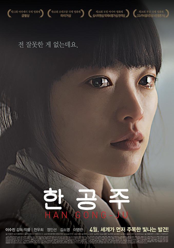 Han Gong Ju / 2014 / G�ney Kore / Online Film �zle