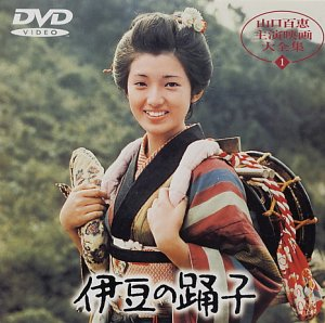 the izu dancer The dancing girl of izu or the izu dancer ( izu no odoriko ) is a 1926 short story by the japanese writer and nobel prize winner yasunari kawabata the short story was first translated into english by edward seidensticker and published in an abridged form as the izu dancer.