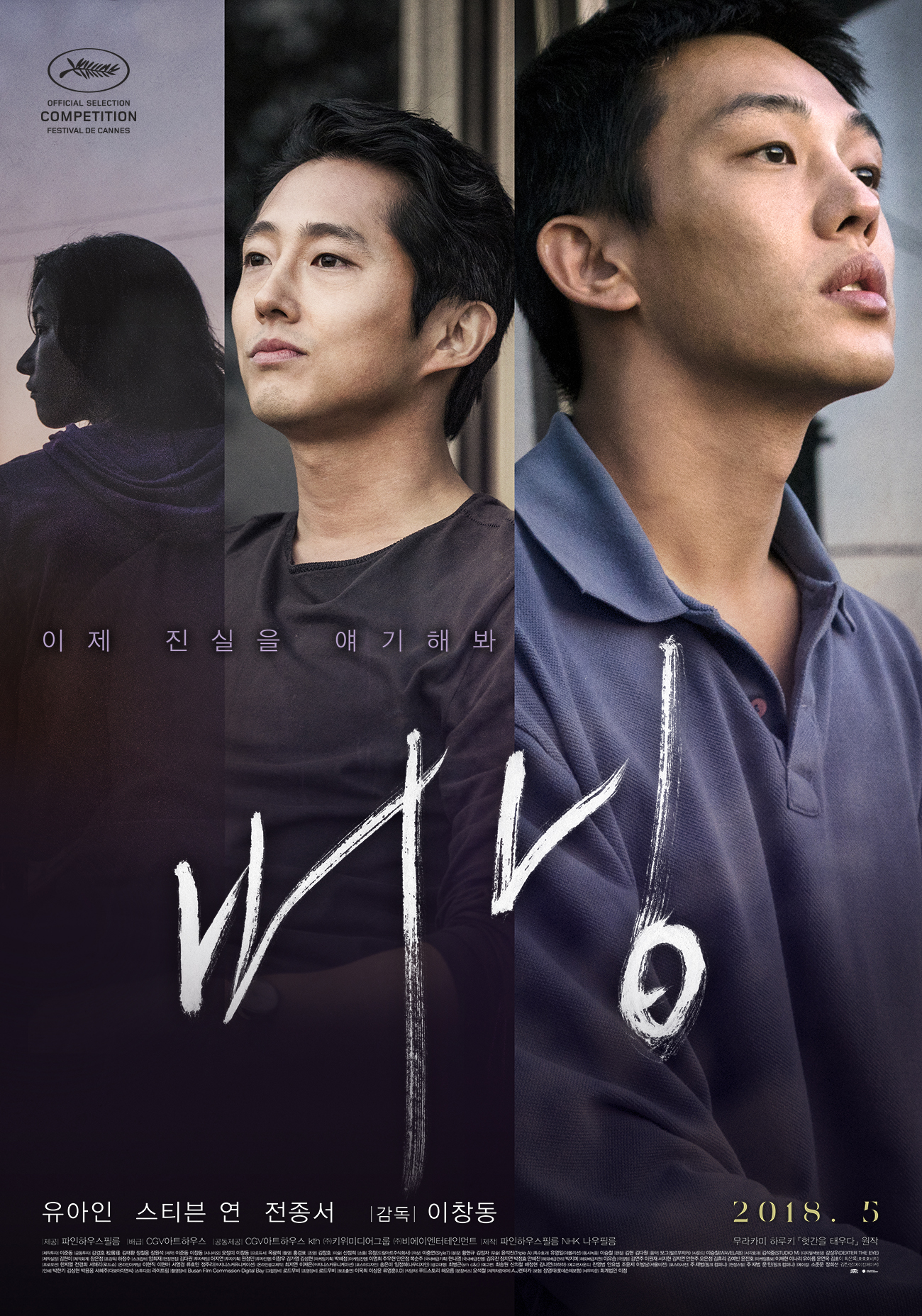 Burning (Korean Movie)-P1.jpg