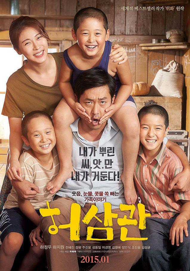free, movie, download, 2015, ryemovies, ganool, film korea update, Chronicle of a Blood Merchant 허삼관, Jung-woo Ha, Ji-won Ha, Bo-ra Hwang