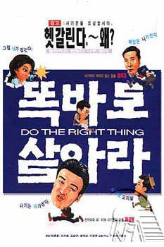Do The Right Thing (1997-South Korea)-p1.jpg