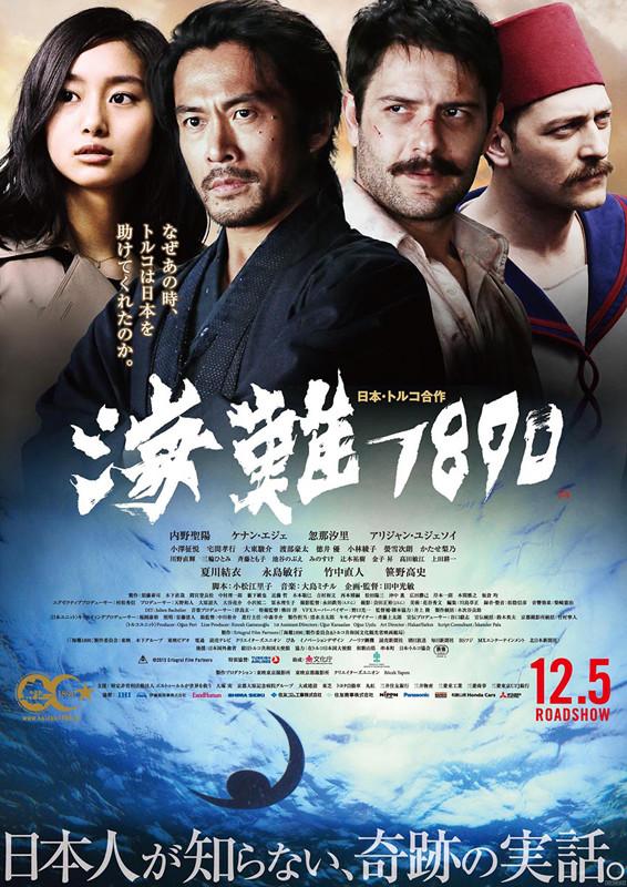 Ertuğrul 1890 / Japonya - Türkiye / 2015 /// Film Tanıtımı