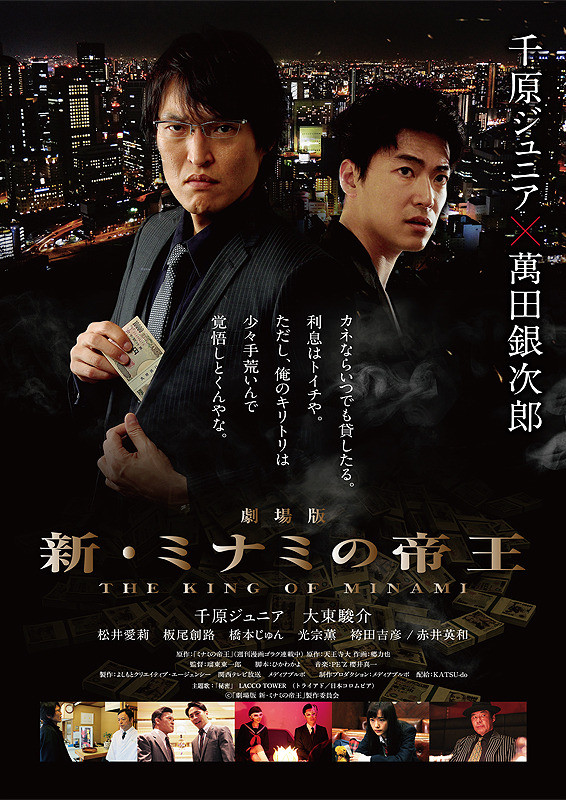 The King of Minami The Movie-p01.jpg