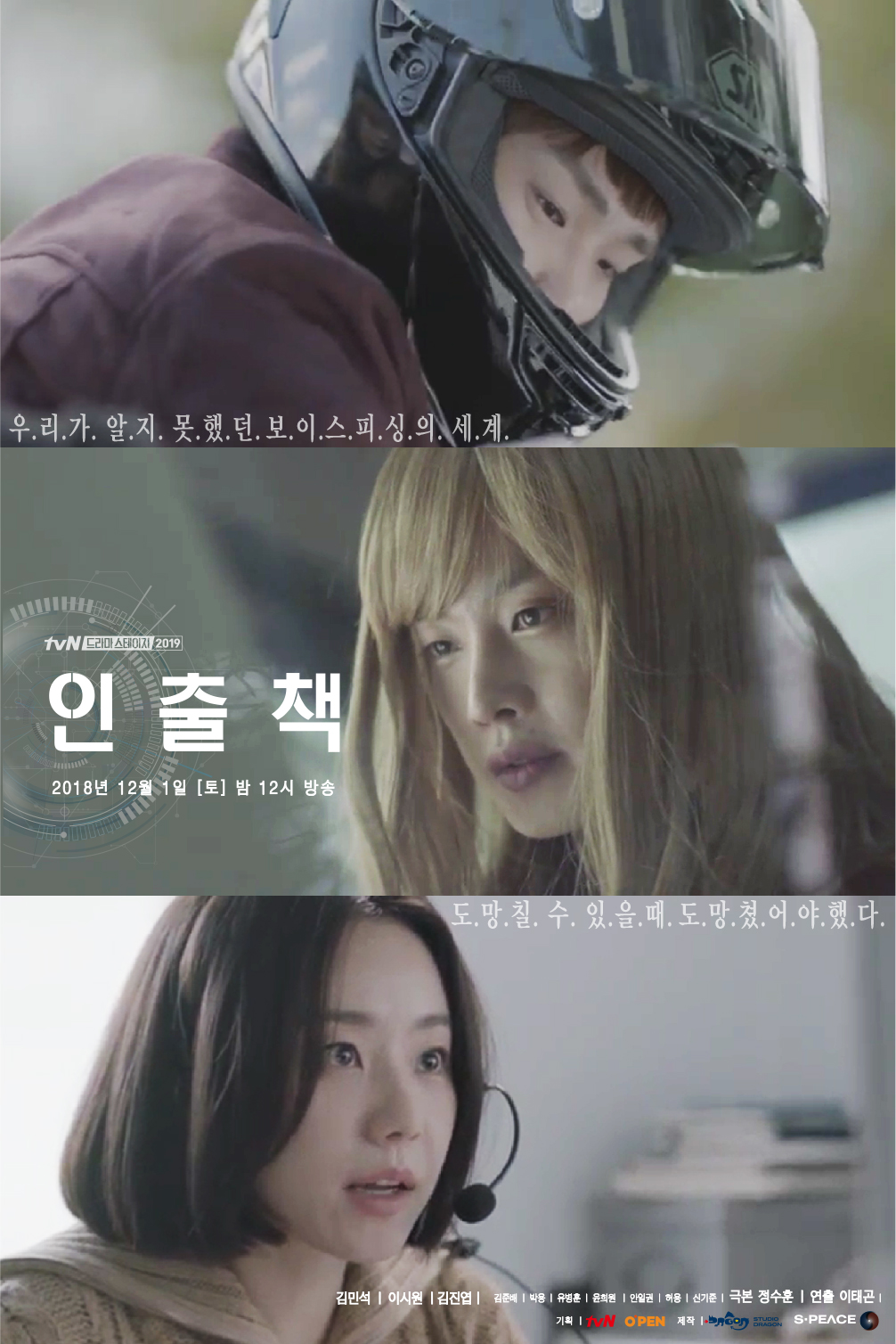 TvN Drama Stage-Withdrawal Person-p1.jpg