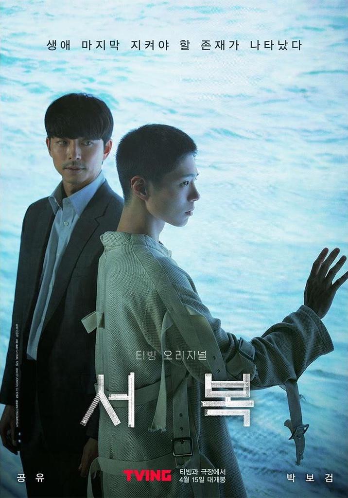 Seobok (Korean Movie) - AsianWiki