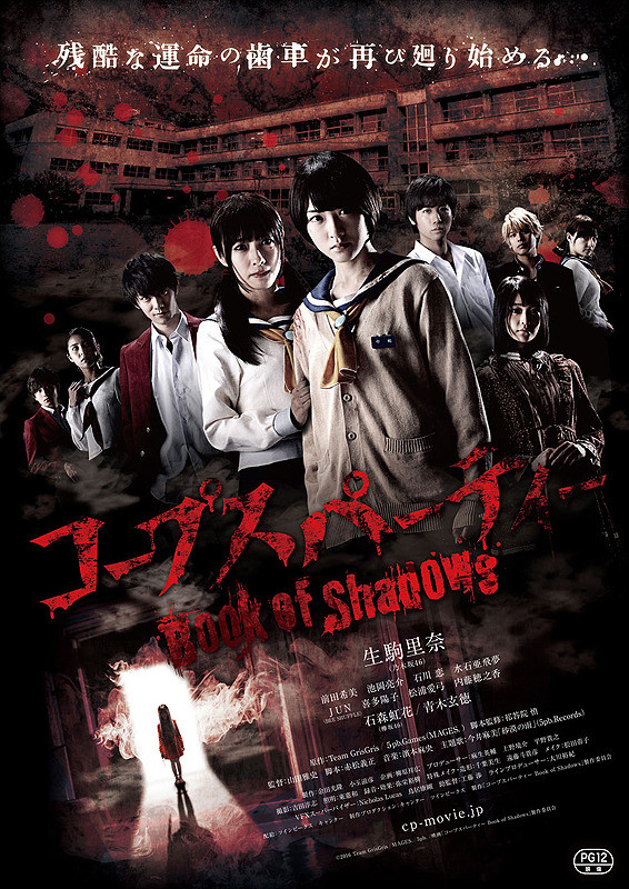 Corpse Party- Book of Shadows-p01.jpg