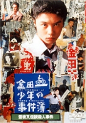 The Files of Young Kindaichi- Legend of the Shanghai Mermaid.jpg