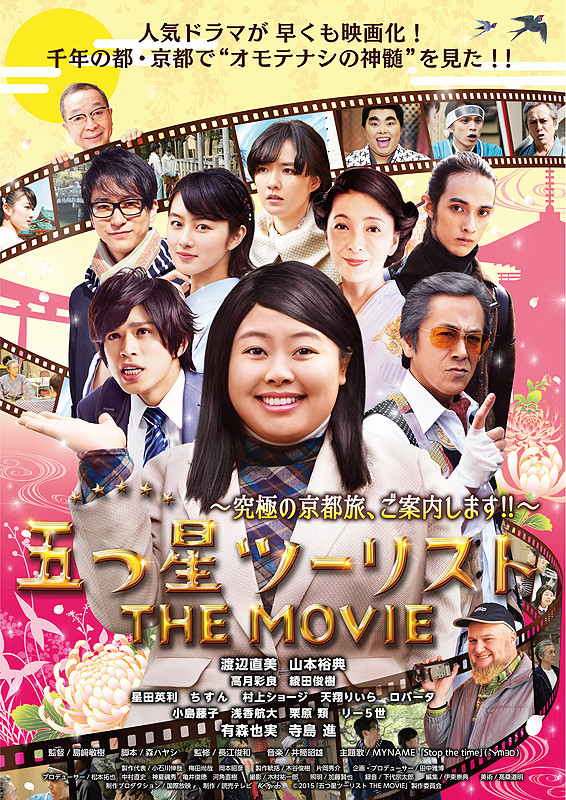 The Guide- Five Stars in Kyoto The Movie-p01.jpg
