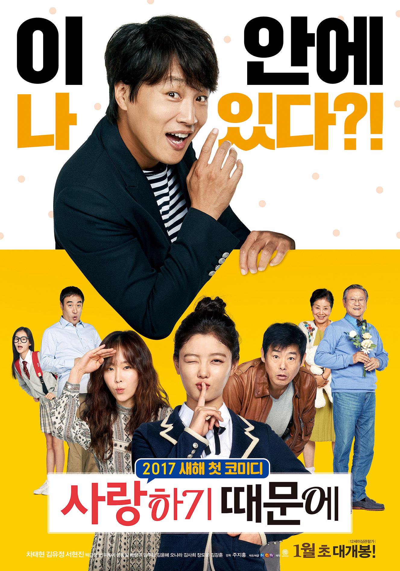 Because I Love You Korean Movie Asianwiki