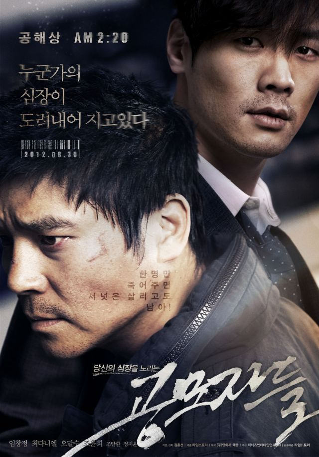Conspirators - Korean Movie-p2.jpg
