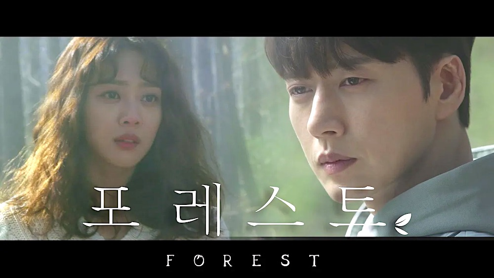 Kết quả hình ảnh cho Forest movie park hae jin