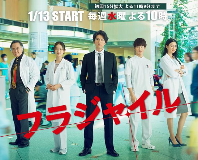 Fragile_(Japanese_Drama)-p1.jpg