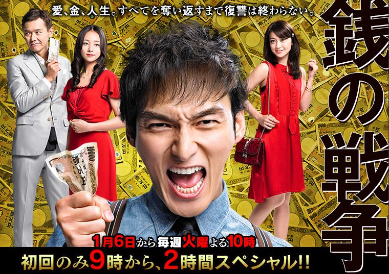 War of Money (Japanese Drama)-p1.jpg