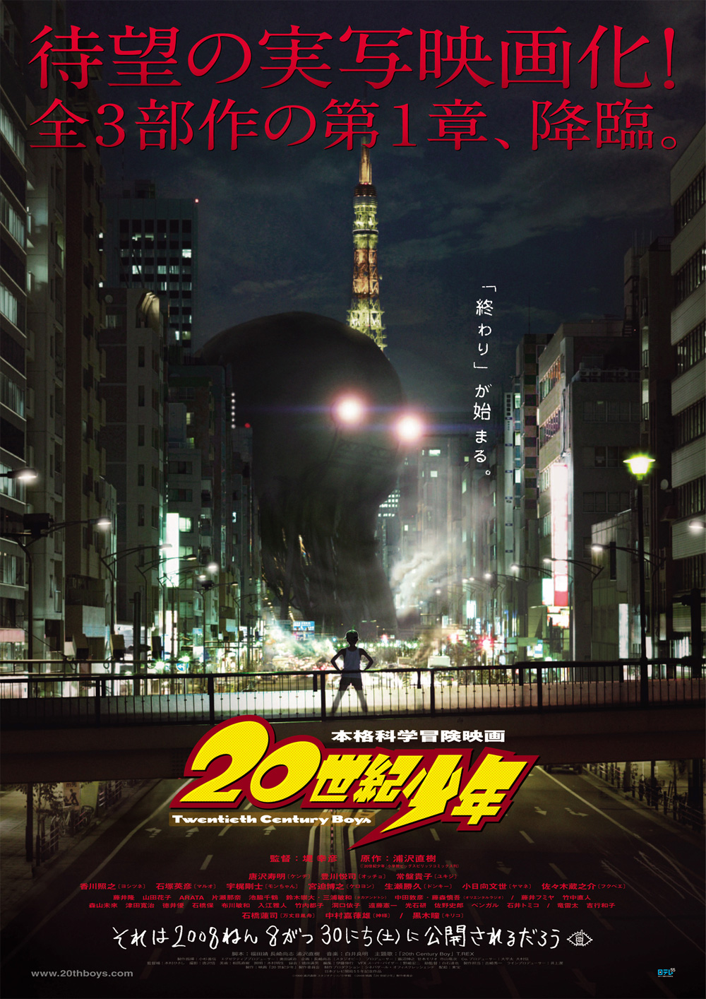 20th century boys 1 beginning of the end asianwiki