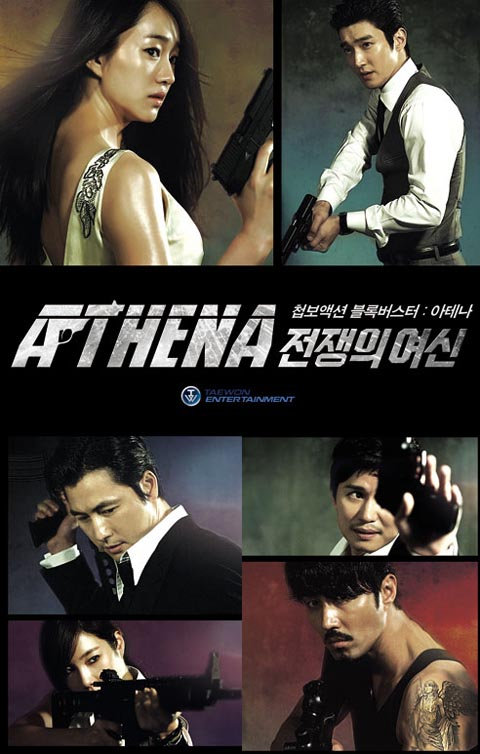 Athena Goddess of War (IRIS spin-offKorean Drama).jpg