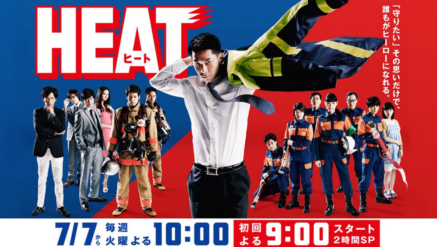 J Drama Stunning heat (japanese drama) - asianwiki
