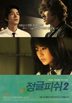 Jungle Fish-p2-movie.jpg