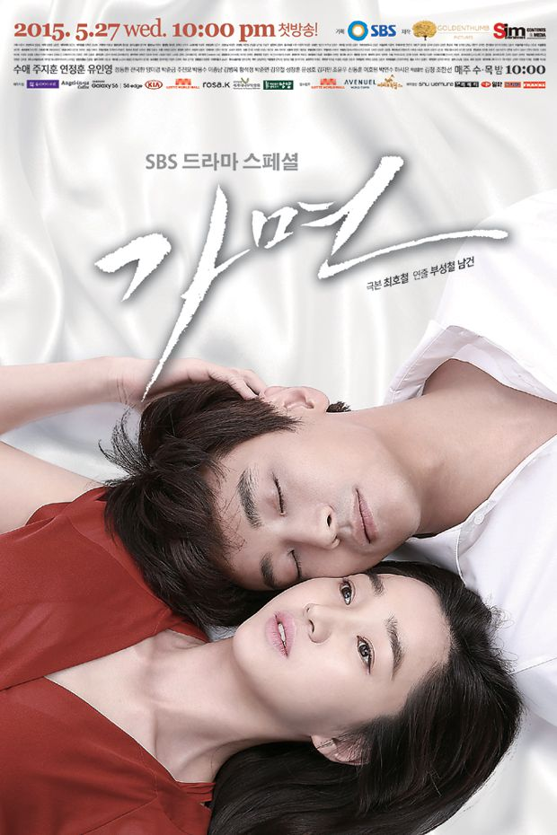 Mask_(Korean_Drama)-p1.jpg