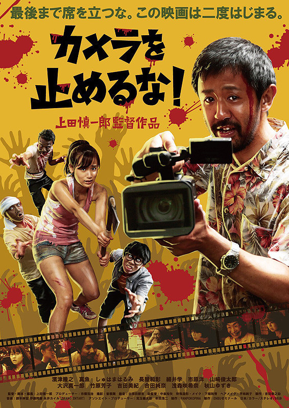 One Cut of the Dead-p01.jpg
