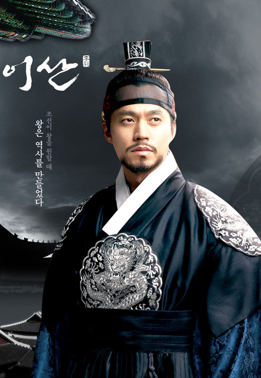 Lee San Wind Of The Palace Asianwiki