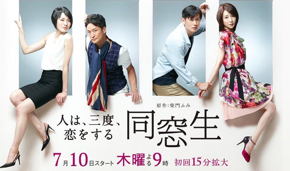 File:Dousousei - Hito wa, Sando, Koi wo Suru-p1.jpg