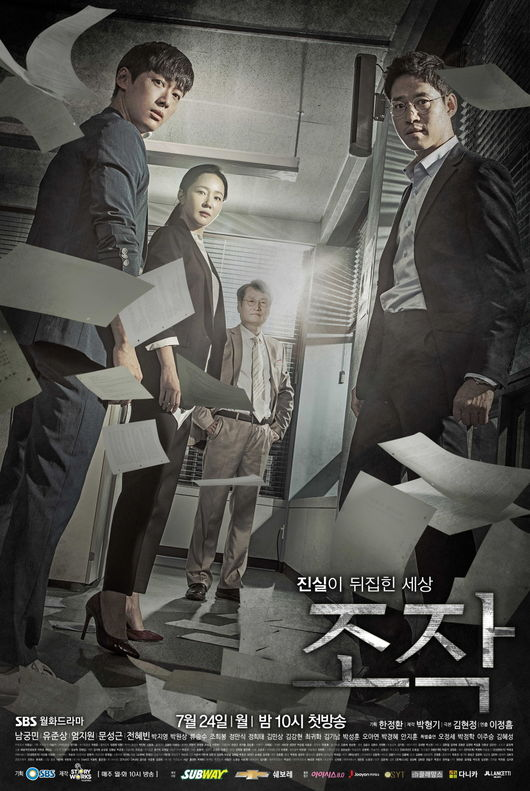 Falsify (Korean Drama)-p1.jpg