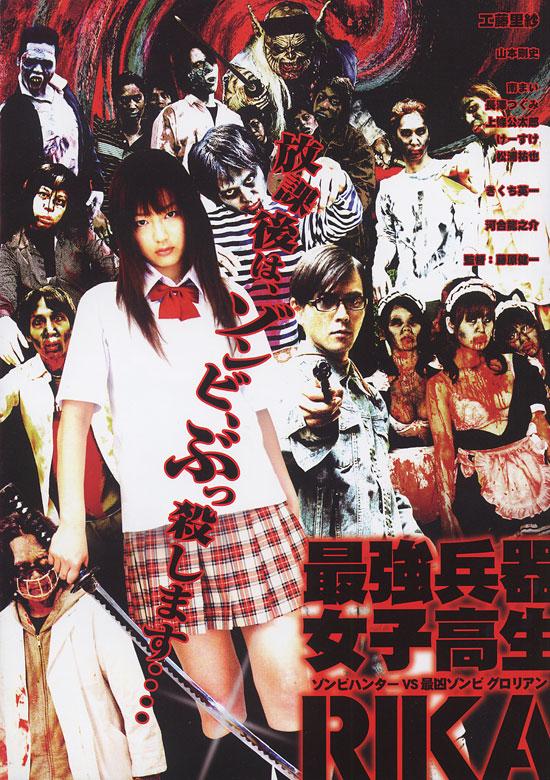 High School Girl Rika Zombie Hunter Asianwiki