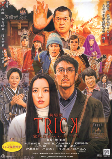 Trick-The Movie 3.jpg
