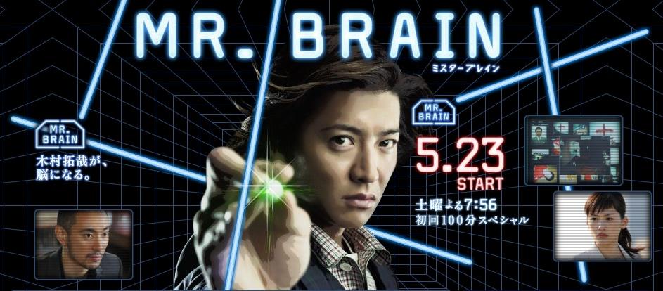 MrBrain1.jpg
