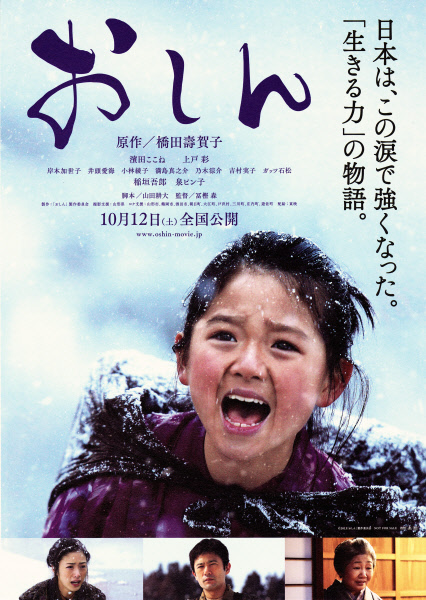 File:Oshin - Japanese Movie-p2.jpg