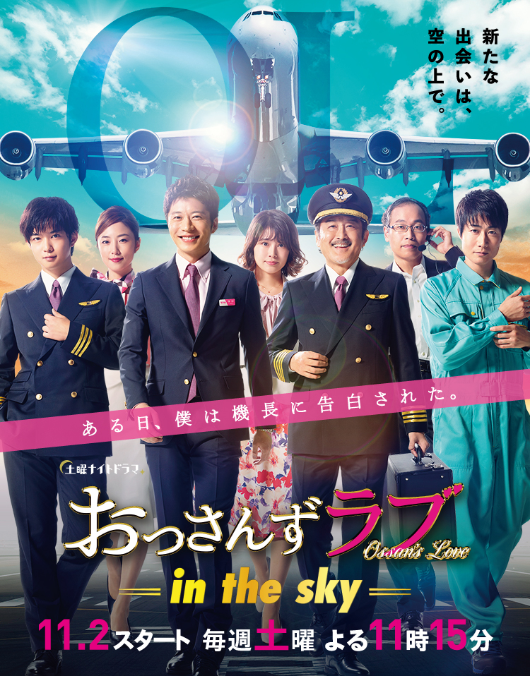 Ossan's Love- In The Sky-P1.jpg
