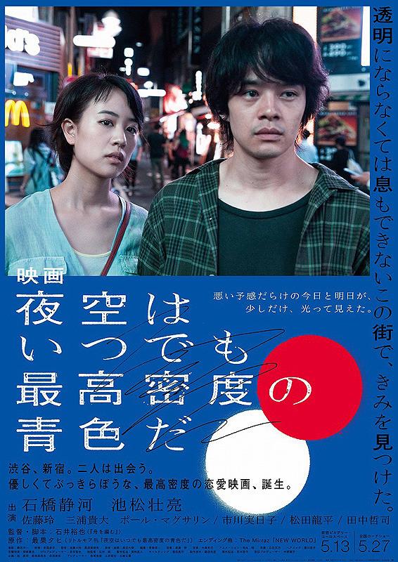 Hasil gambar untuk The Tokyo Night Sky Is Always the Densest Shade of Blue