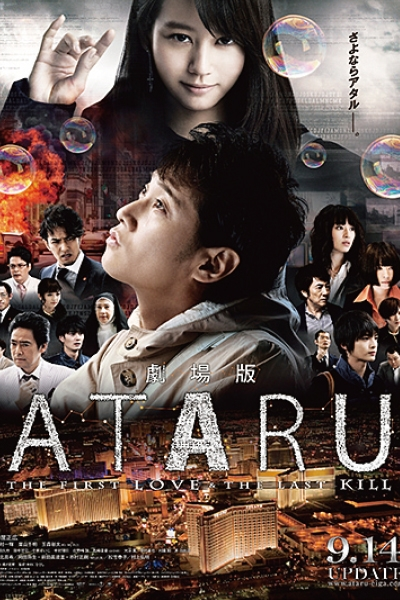 Ataru: The First Love & the Last Kill (2013) Bluray (Sub Indonesia)