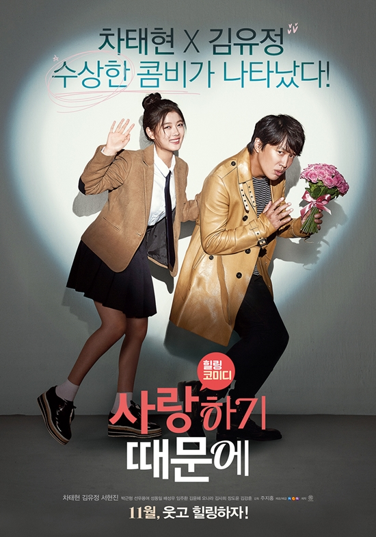 Because I Love You (Korean Movie)-p1.jpg